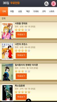 365일 무료만화 apk screenshot