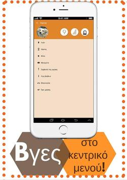 Doggo - η εφαρμογή για σκύλους apk screenshot