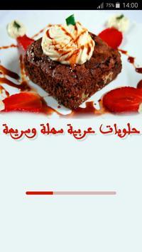 حلويات عربية سهلة وسريعة poster