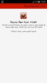 حلويات عربية سهلة وسريعة apk screenshot
