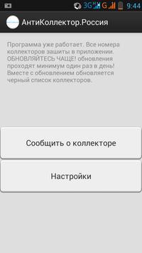 АнтиКоллектор.Украина apk screenshot