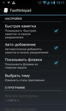 FastNotepad apk screenshot