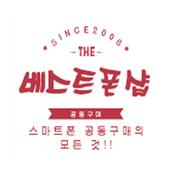 베스트폰샵 공동구매 스마트폰 구매 정보 안내 icon