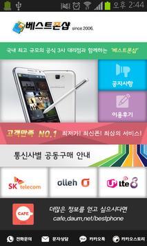 베스트폰샵 공동구매 스마트폰 구매 정보 안내 poster