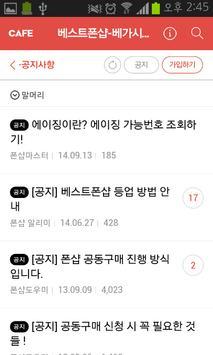 베스트폰샵 공동구매 스마트폰 구매 정보 안내 apk screenshot