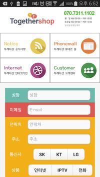 투게더샵 휴대폰몰 인터넷가입 딜러모집 apk screenshot