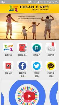 드림앤기프트 apk screenshot