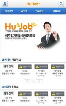 휴앤잡(Human & Job)  협동조합 poster