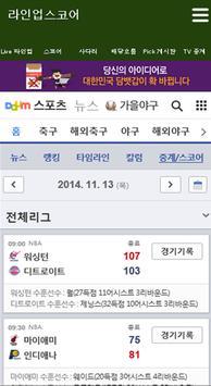 라인업스코어 - 라이브스코어 apk screenshot