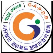 경북장애인권익협회 icon