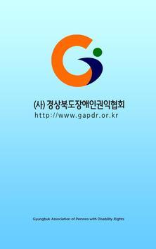 경북장애인권익협회 poster