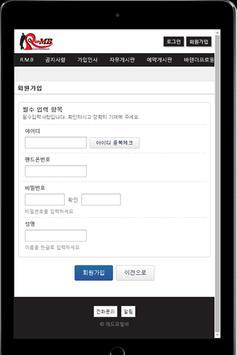 레드모델바-성남점 apk screenshot