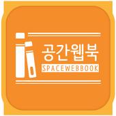 공간웹북 icon