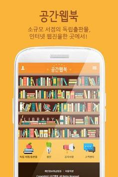 공간웹북 poster