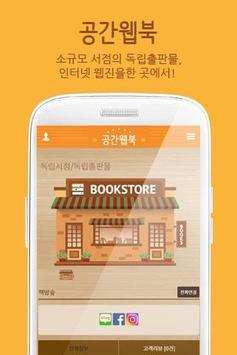 공간웹북 apk screenshot