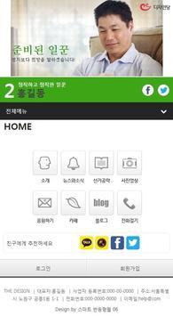 스마트 반응형웹 06 apk screenshot