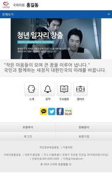 스마트 반응형웹 11 apk screenshot