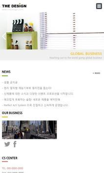 스마트 반응형웹 20 apk screenshot