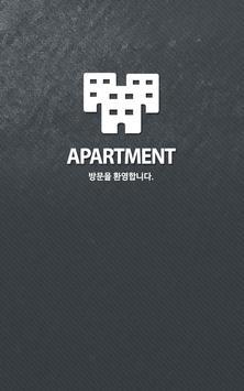 아파트관리 APP poster