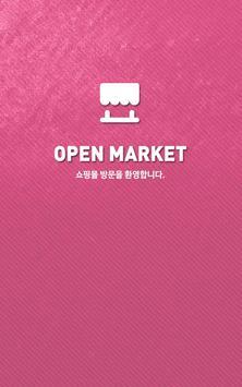 반응형 오픈마켓 04 poster