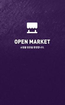 반응형 오픈마켓 08 apk screenshot