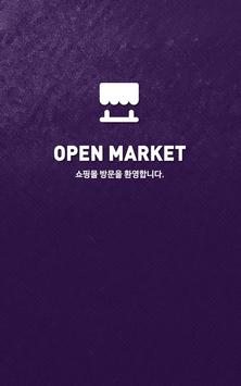 반응형 오픈마켓 08 poster