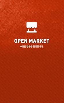 반응형 오픈마켓 10 poster