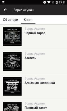 Нефритовые чётки apk screenshot