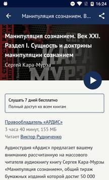 Аудиокниги без интернета apk screenshot