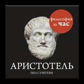 Аристотель icon