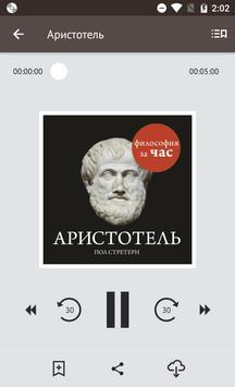 Аристотель apk screenshot