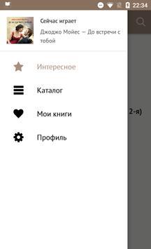 До встречи с тобой apk screenshot