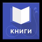 Чтение книг icon