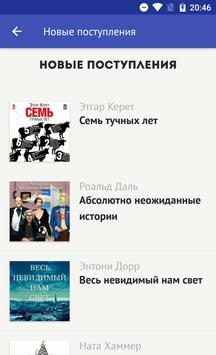 Чтение книг apk screenshot