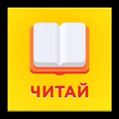 Читай бесплатно icon