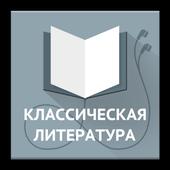 Классическая литература icon