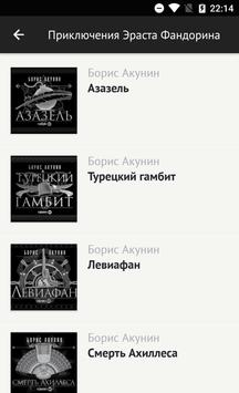 Алмазная колесница apk screenshot