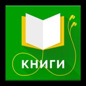 Библиотека без интернета icon