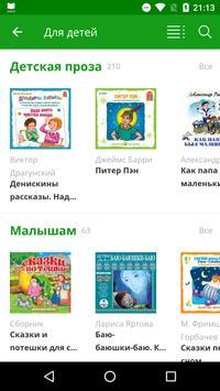 Библиотека без интернета apk screenshot