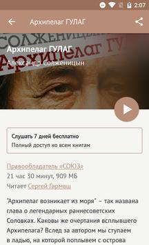 Архипелаг ГУЛАГ poster