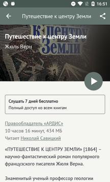 Жюль Верн apk screenshot