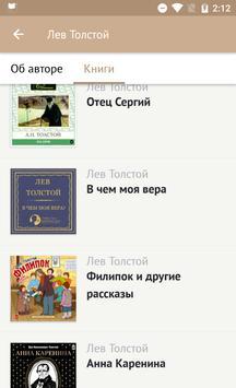 Война и мир apk screenshot