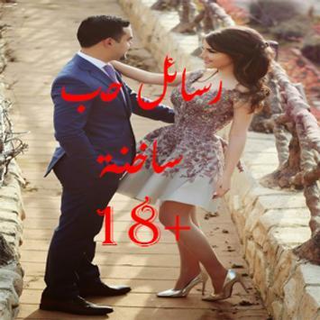 رسائل حب ساخنة +18 poster