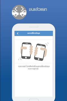 MuangThai Claim Di apk screenshot