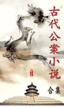 中國古代公案小說大合集(簡繁版) apk screenshot