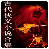 中國古代俠義小說大合集(簡繁版) icon