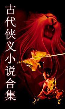 中國古代俠義小說大合集(簡繁版) apk screenshot