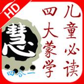 國學精粹(弟子規|三字經|百家姓|千字文)(簡繁版) icon