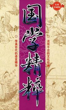 國學精粹(弟子規|三字經|百家姓|千字文)(簡繁版) poster