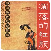 中國曆代后妃往事(簡繁版) icon